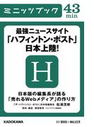 最強ニュースサイト「ハフィントン・ポスト」日本上陸! 日本版の編集長が語る「売れるWebメディア」の作り方