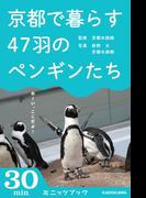京都で暮らす47羽のペンギンたち