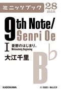 「9th Note /Senri Oe」シリーズ
