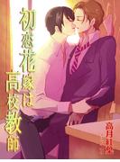 初恋花嫁は高校教師【イラストあり/書下ろし】
