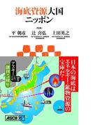 海底資源大国ニッポン