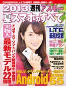 2013夏スマホのすべて 週刊アスキー 2013年 7/4号増刊