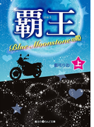 覇王 Blue Moonstoneの姫