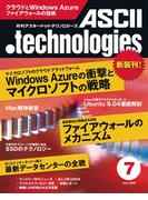 月刊アスキードットテクノロジーズ