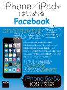 iPhone/iPadではじめる