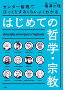 はじめての哲学・宗教