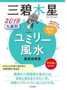 2018 九星別ユミリー風水 三碧木星