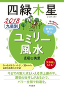 2018 九星別ユミリー風水 四緑木星