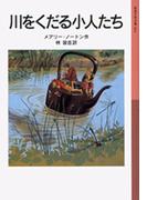 川をくだる小人たち