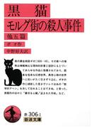 黒猫・モルグ街の殺人事件 他五篇