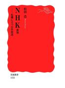 NHK 新版