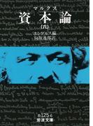 マルクス 資本論 6