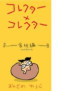 コレクター×コレクター 食玩編