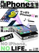 月刊iPhone生活