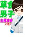 「草食男子」恋愛攻略ガイド~急増中のイマドキ男子の本性とは!?~