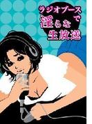 ラジオブースで淫らな生放送~催眠術にかかったMCの絶叫エクスタシー~