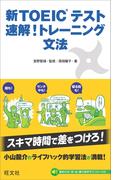 新TOEICテスト 速解!トレーニング 文法
