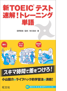 新TOEICテスト 速解!トレーニング 単語
