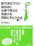 新TOEICテスト800点と仕事で使える英語力を同時に手に入れる