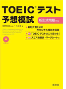 TOEICテスト予想模試 新形式問題対応(音声DL付)