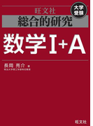 総合的研究 数学I+A