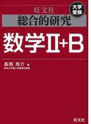総合的研究 数学II+B