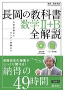 長岡の教科書 数学II+B 全解説(音声DL付)