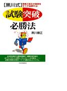 [黒川式]試験突破勉強法