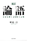 [超訳]論語 自分を磨く200の言葉