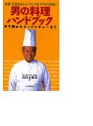 男の料理ハンドブック
