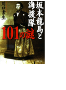 坂本龍馬と海援隊101の謎