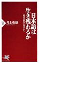 日本語は生き残れるか