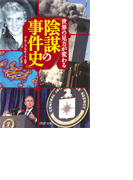 世界の見方が変わる「陰謀の事件史」