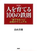 [新装版]人を育てる100の鉄則