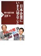 日本企業にいま大切なこと