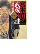 宮本武蔵101の謎