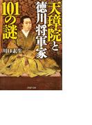 天璋院と徳川将軍家101の謎