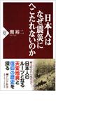 日本人はなぜ震災にへこたれないのか