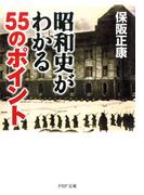 昭和史がわかる55のポイント