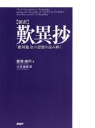 [新訳]歎異抄