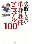 失敗しない単身赴任マニュアル100