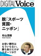 脱「スポーツ貧国・ニッポン」