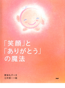 「笑顔」と「ありがとう」の魔法