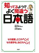 知ってるようでよく間違う日本語