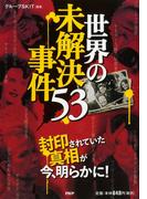 世界の未解決事件53