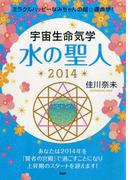 ミラクルハッピーなみちゃんの超☆運命学! 宇宙生命気学 水の聖人 2014