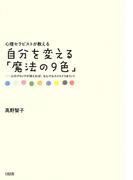 心理セラピストが教える 自分を変える「魔法の9色」(大和出版)