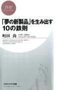 「夢の新製品」を生み出す10の鉄則