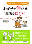 プロ心理カウンセラーが教える わが子が伸びる魔法の口ぐせ(大和出版)