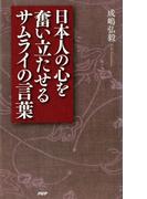 日本人の心を奮い立たせるサムライの言葉